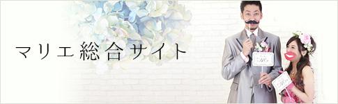 レンタルドレス・着物&フォトスタジオ マリエ(三重県 四日市・鈴鹿)