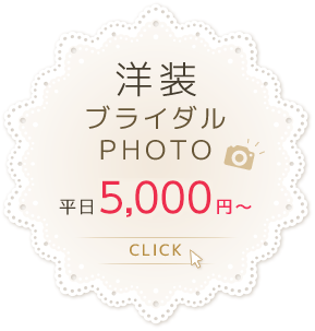 洋装ブライダルPHOTO 平日9,800円~