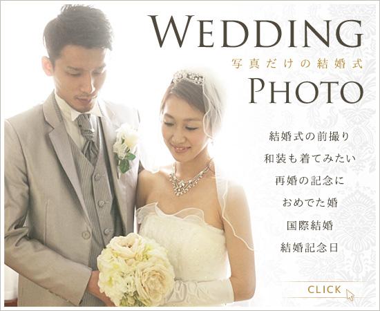 フォトウェディング 写真だけの結婚式