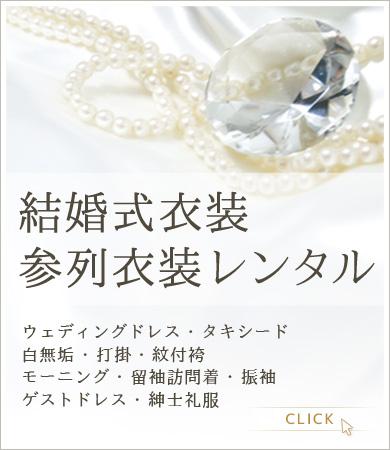 結婚式・参列者衣装レンタル