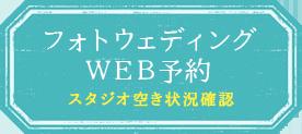 フォトブライダルWEB予約 スタジオ空き状況確認