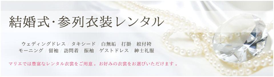 結婚式・参列衣装レンタル